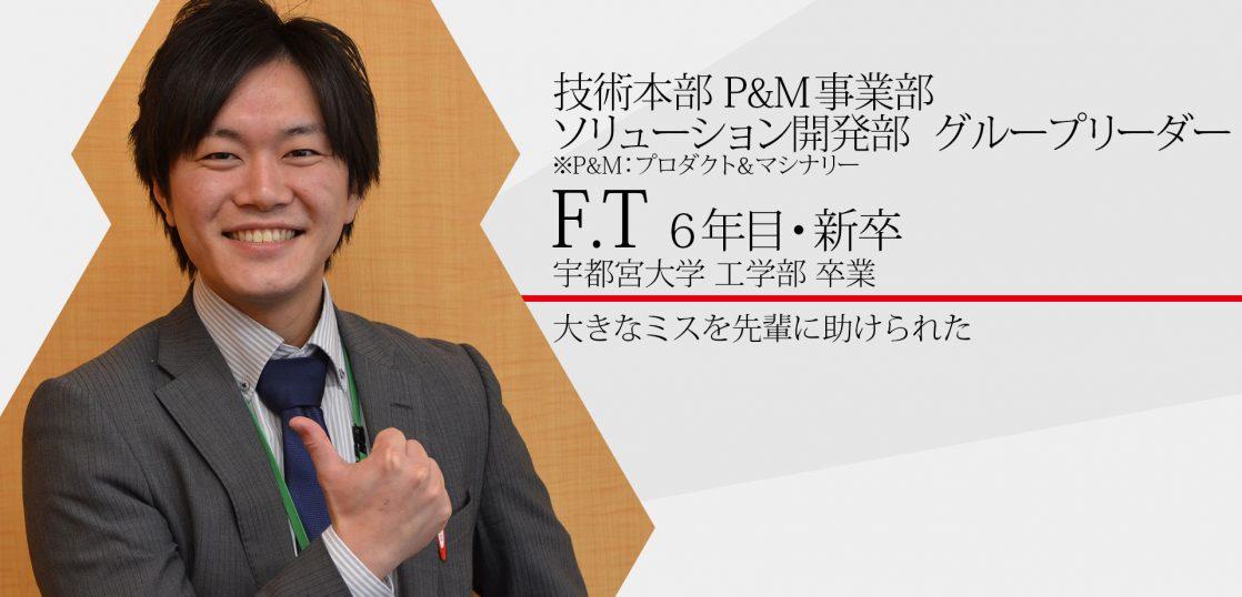 先輩インタビュー F.Tさん 宇都宮大学 工学部