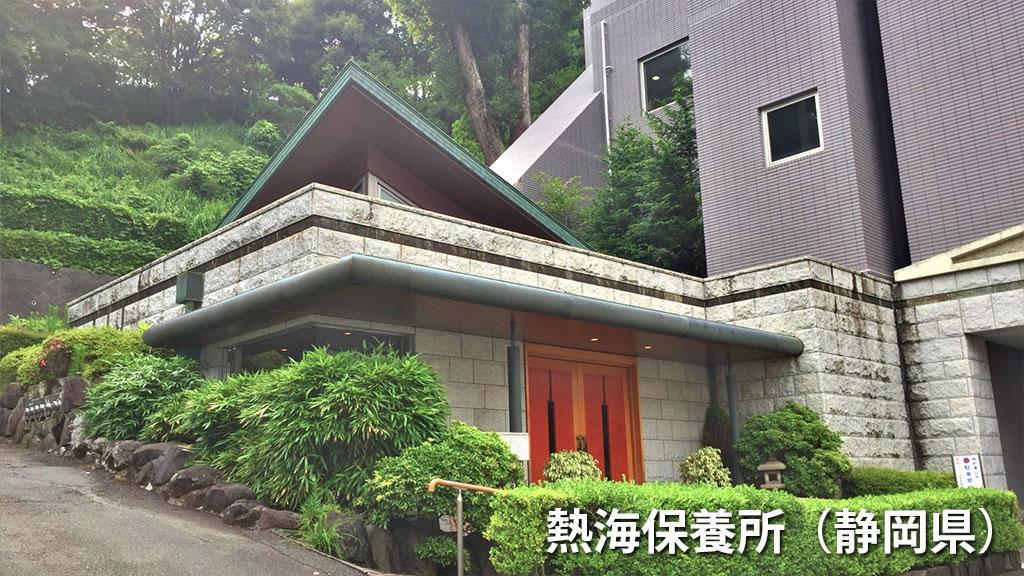 熱海保養所(静岡県)