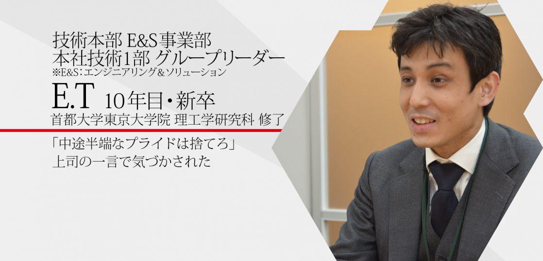 先輩インタビュー E.Tさん 首都大学東京大学院 理工学研究科