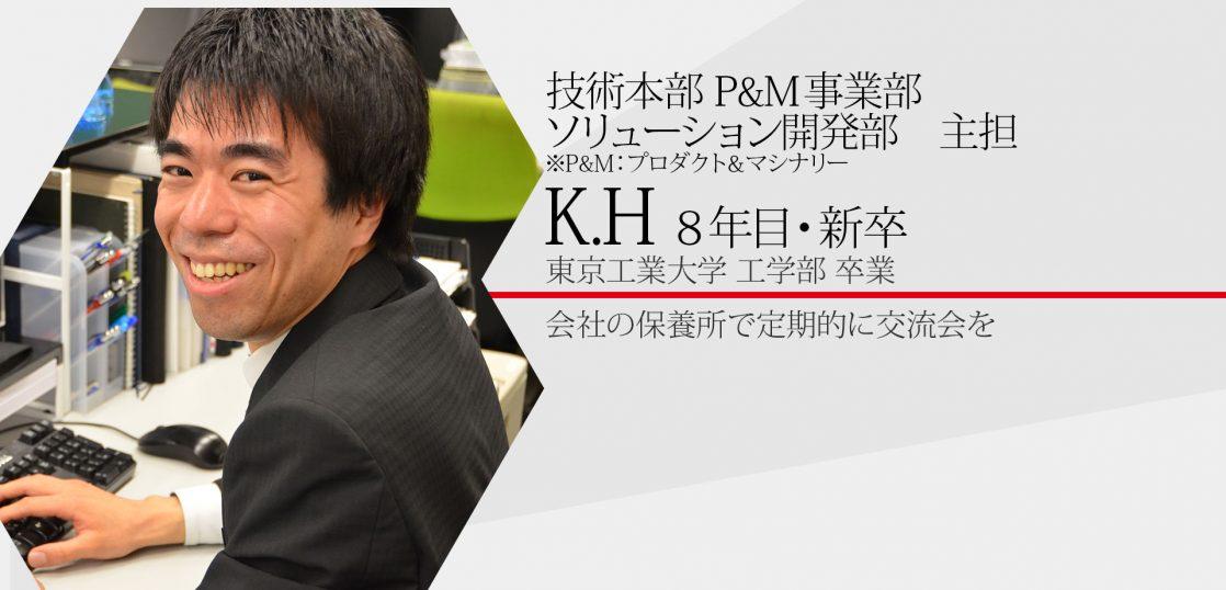 先輩インタビュー K.Hさん 東京工業大学 工学部