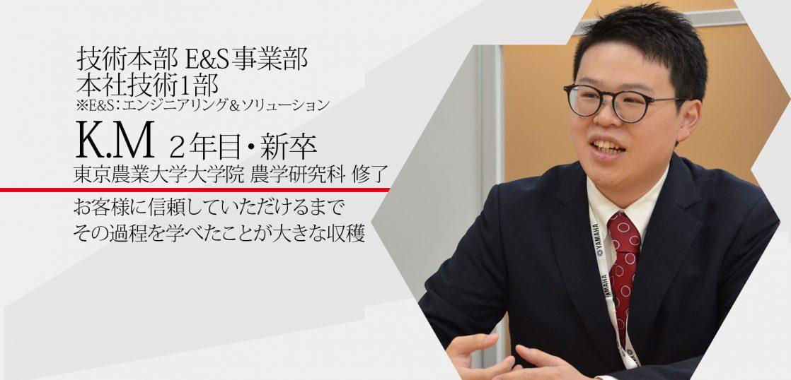 先輩インタビュー K.Mさん 東京農業大学大学院 農学研究科