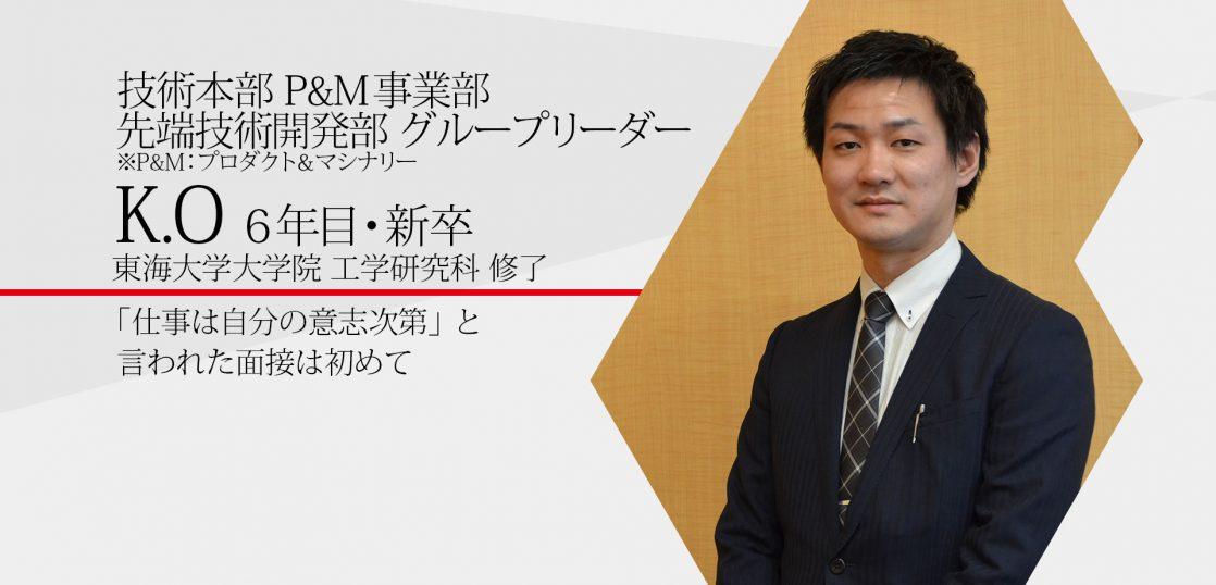 先輩インタビュー K.Oさん 東海大学大学院 工学研究科